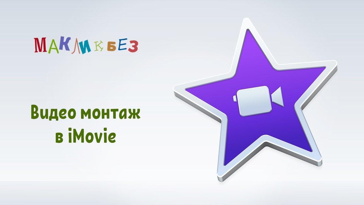 Видео монтаж в iMovie (МакЛикбез)