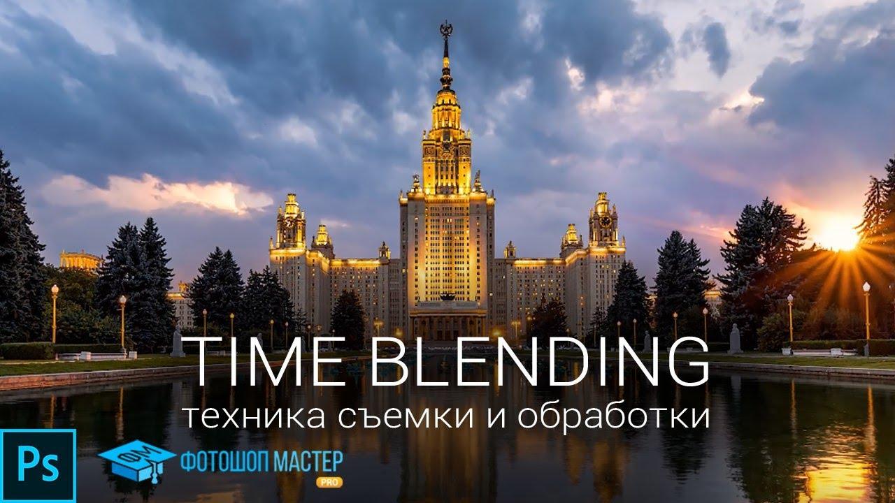Процесс создания композитной фотографии #TimeBlending
