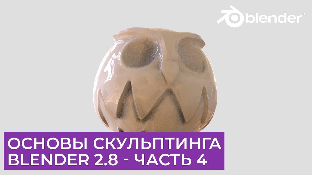 Основы скульптинга в Blender 2.8 - Часть 4 | Уроки на русском
