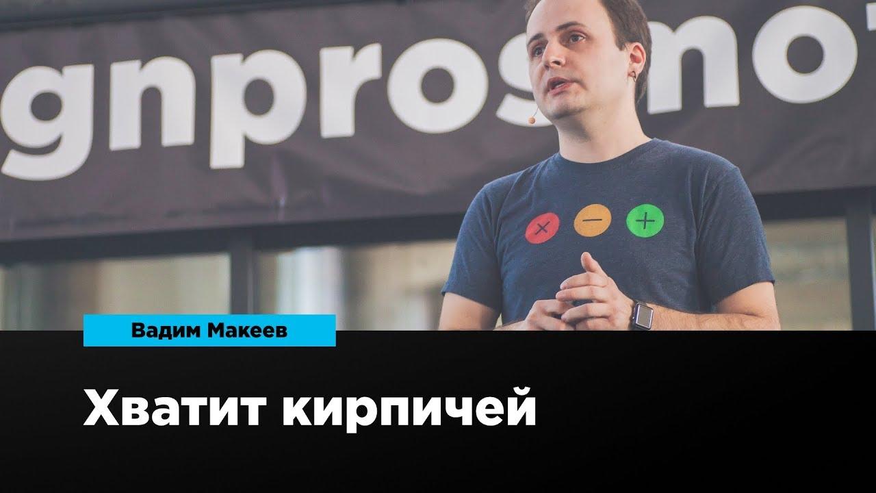 Хватит кирпичей | Вадим Макеев | Prosmotr