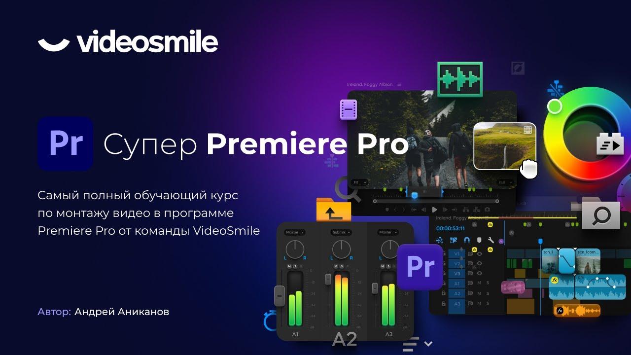 Курс «Супер Premiere Pro» от VideoSmile