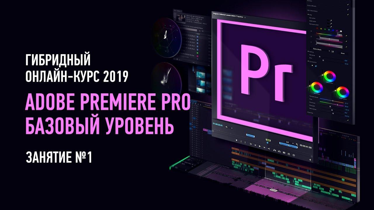 Adobe Premiere Pro. Базовый уровень. Занятие №1. Дмитрий Ларионов