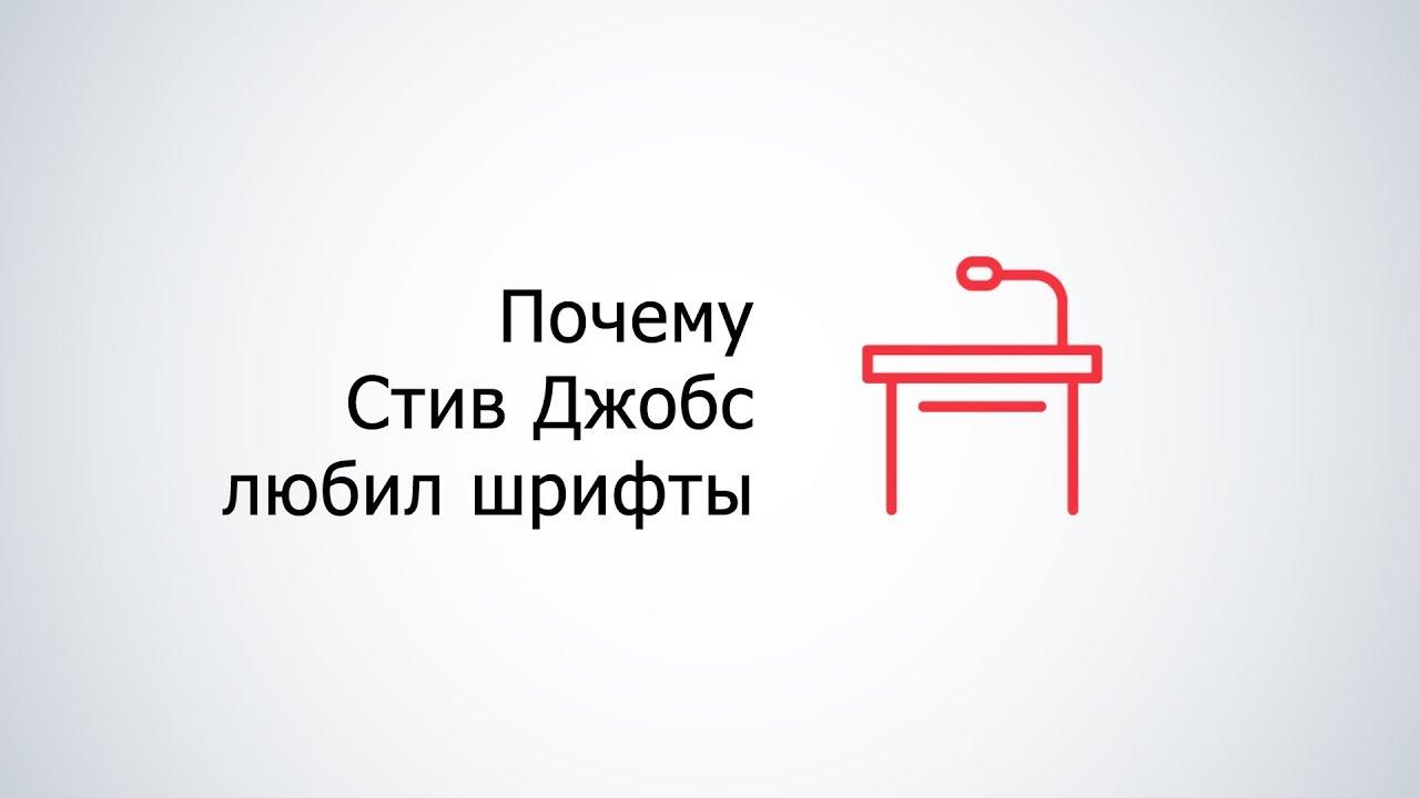 """Мастер-класс """"Почему Стив Джобс любил шрифты"""" (А. Каптерев)"""