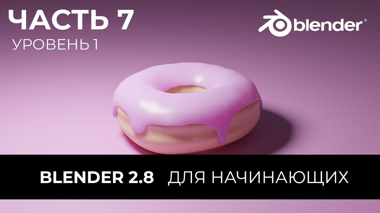 Blender 2.8 Уроки на русском Для Начинающих | Часть 7 Уровень 1 | Перевод: Beginner Blender Tutorial