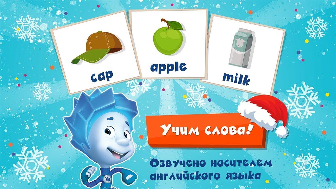 Английский язык с Фиксиками. Обучающая игра для детей к школе