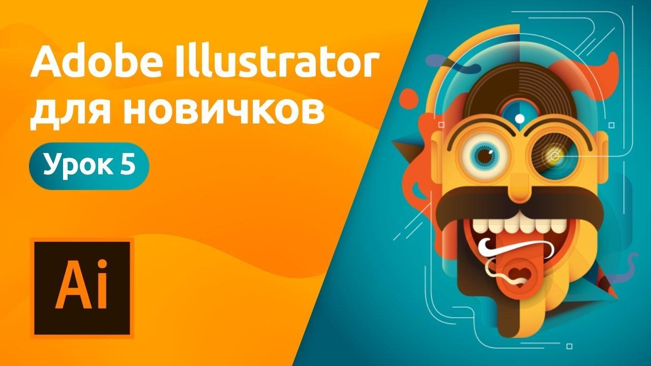 Мини-курс «Adobe Illustrator для новичков». Урок 5 - Отрисовка изображения