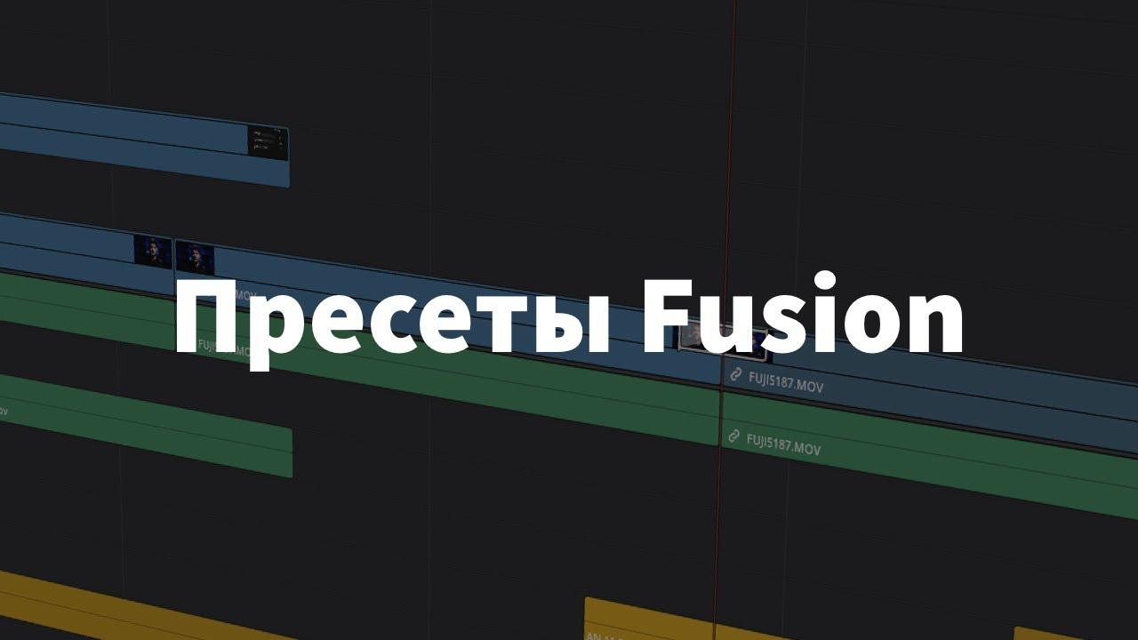 ПРОЩЕ ПРОСТОГО! Новые Переходы в DaVinci Resolve 16.2 -  Fusion Пресеты