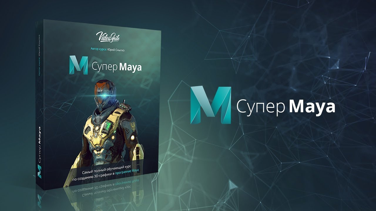 Курс «Супер Maya» от VideoSmile.ru