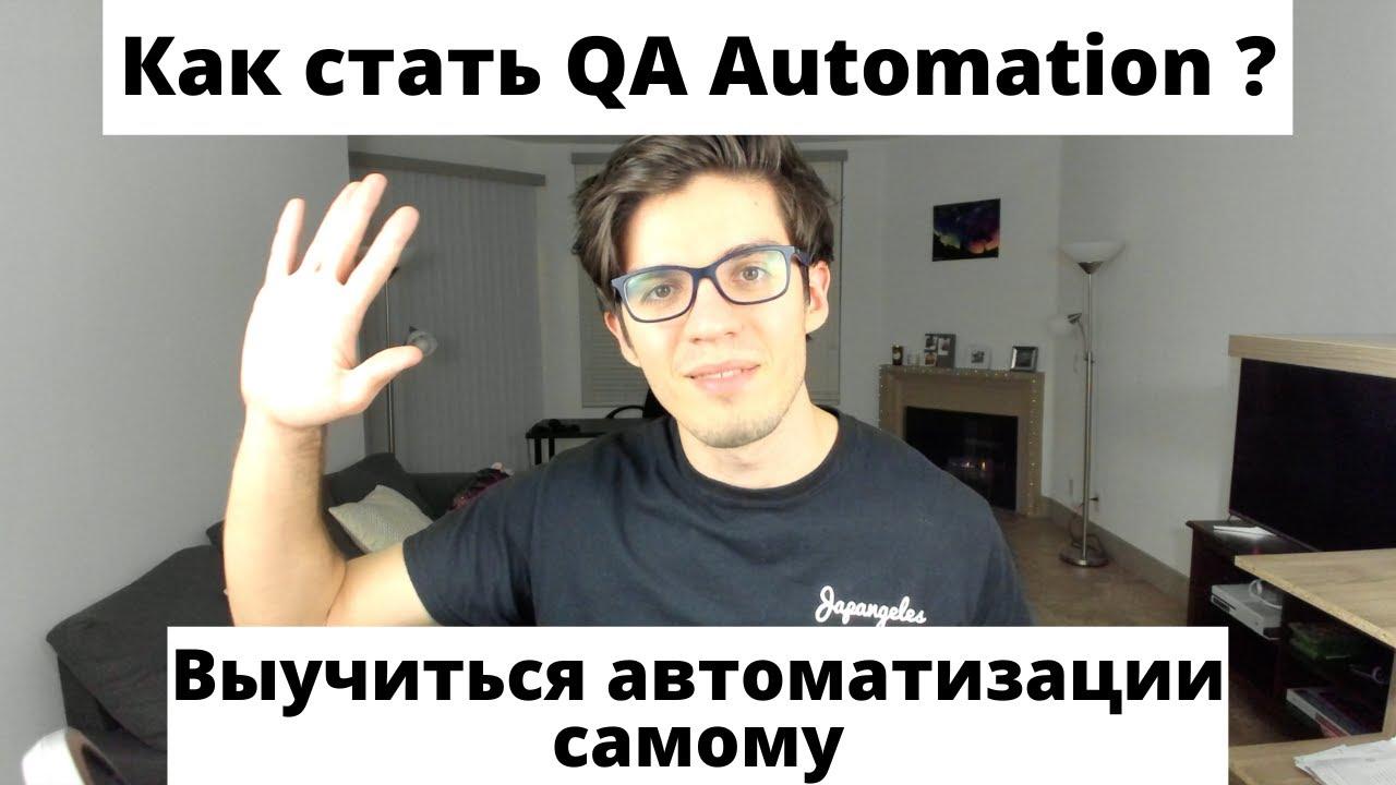 Кто такие QA Automation? Как научится автоматизации самому