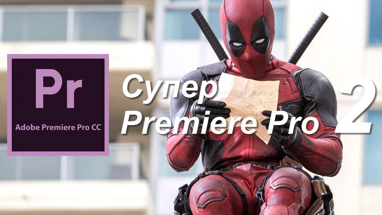 Продвинутый курс по монтажу видео  - Супер Premiere Pro 2.