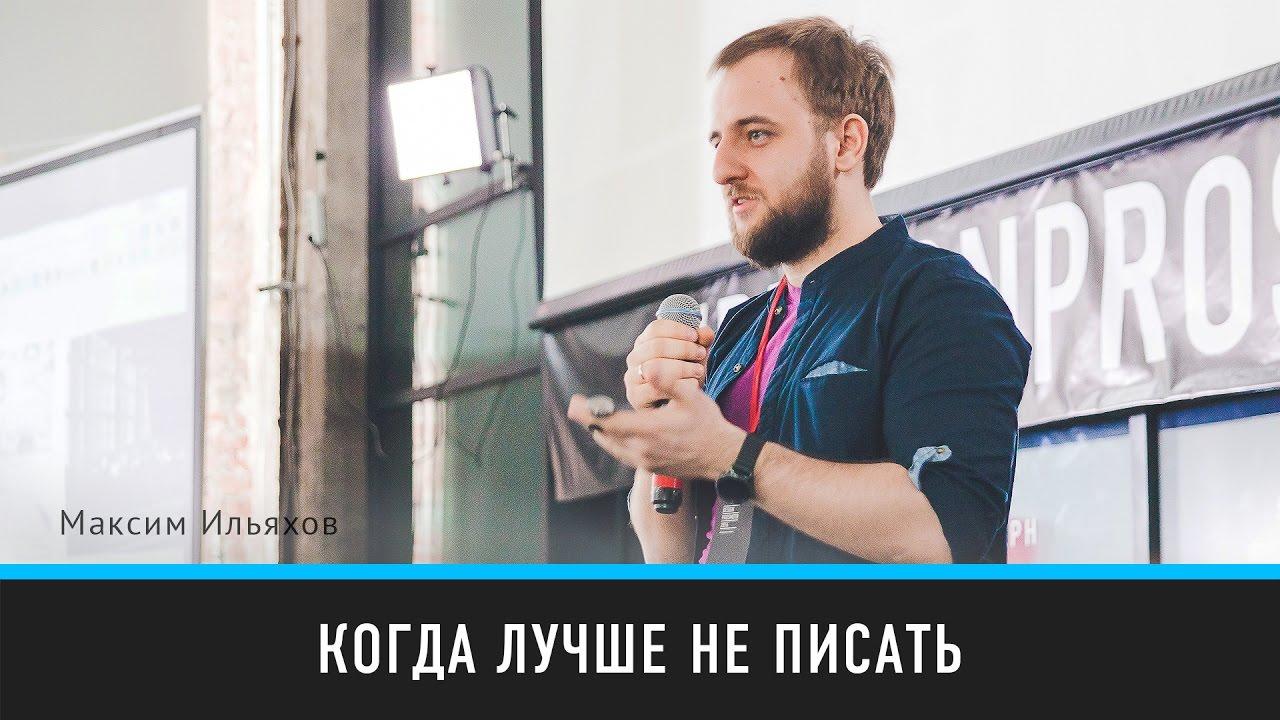 Когда лучше не писать | Максим Ильяхов | Prosmotr