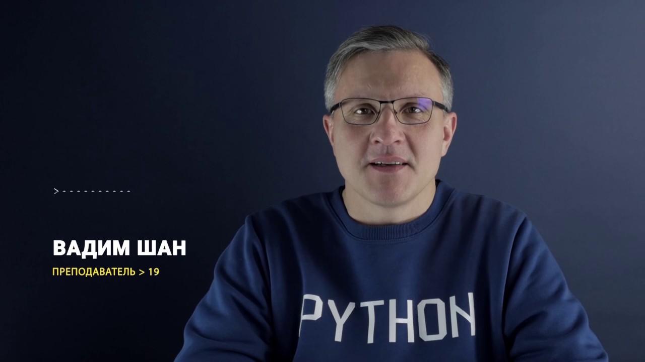Обучение Python-разработке со Skillbox
