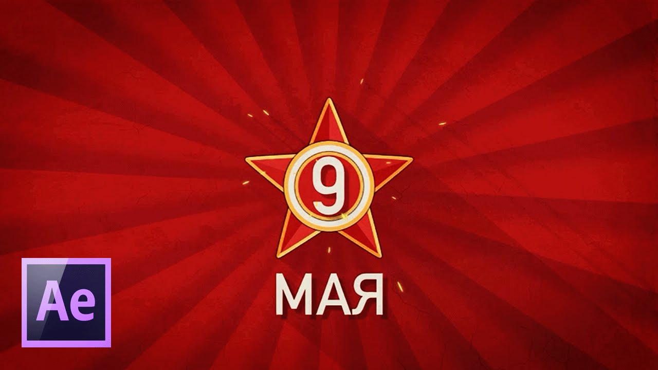 Шейповая композиция ко Дню Победы.