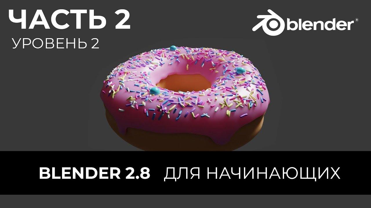 Blender 2.8 Уроки на русском Для Начинающих | Часть 2 Уровень 2 | Перевод: Beginner Blender Tutorial