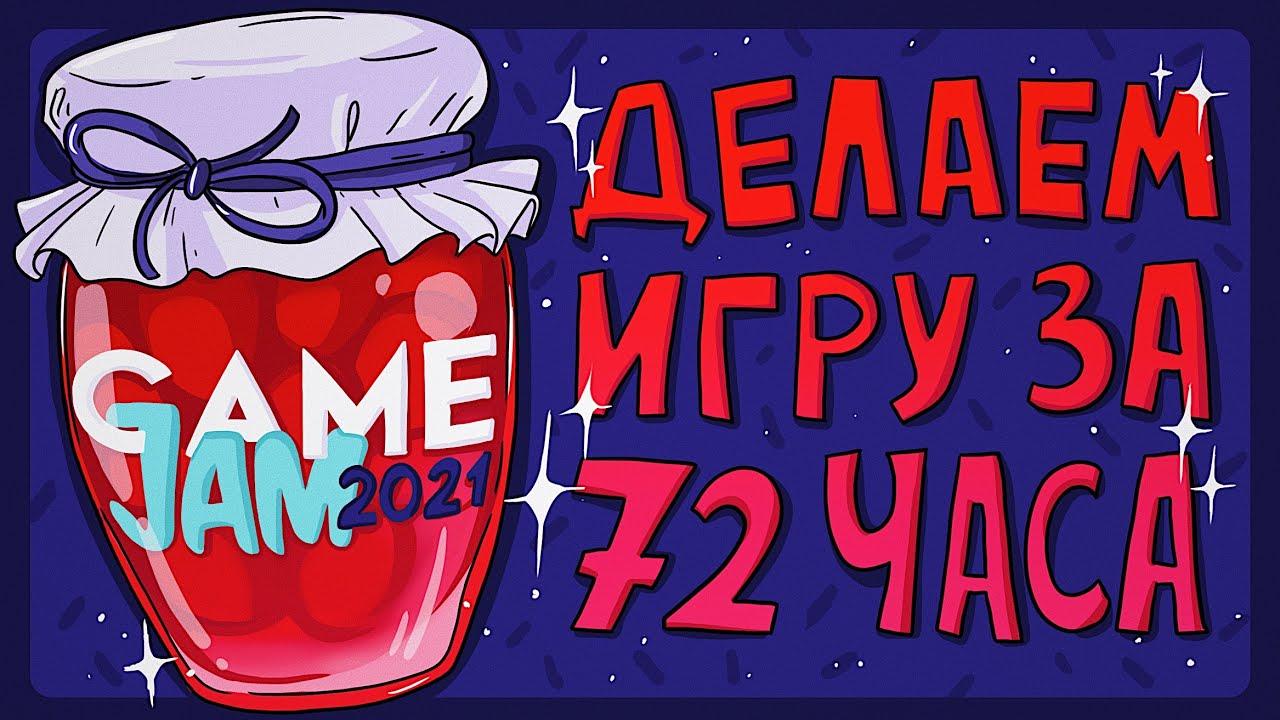 Game Jam - ЧТО ЭТО? Создание игры за 72 часа.
