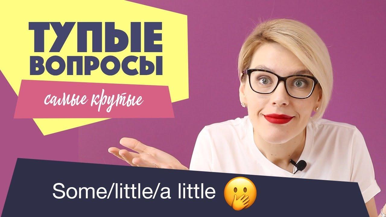 КРУТЫЕ ТУПЫЕ ВОПРОСЫ / SOME, LITTLE, A LITTLE, FEW, A FEW