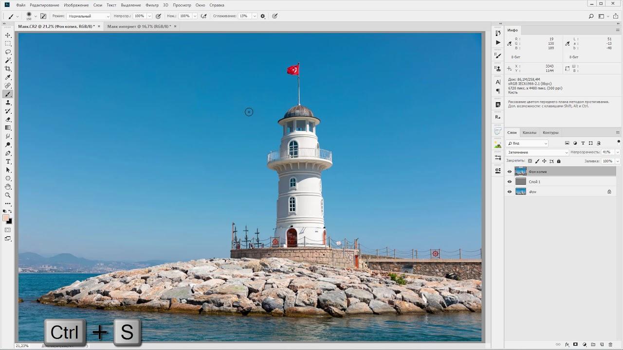 Обработка фото маяка