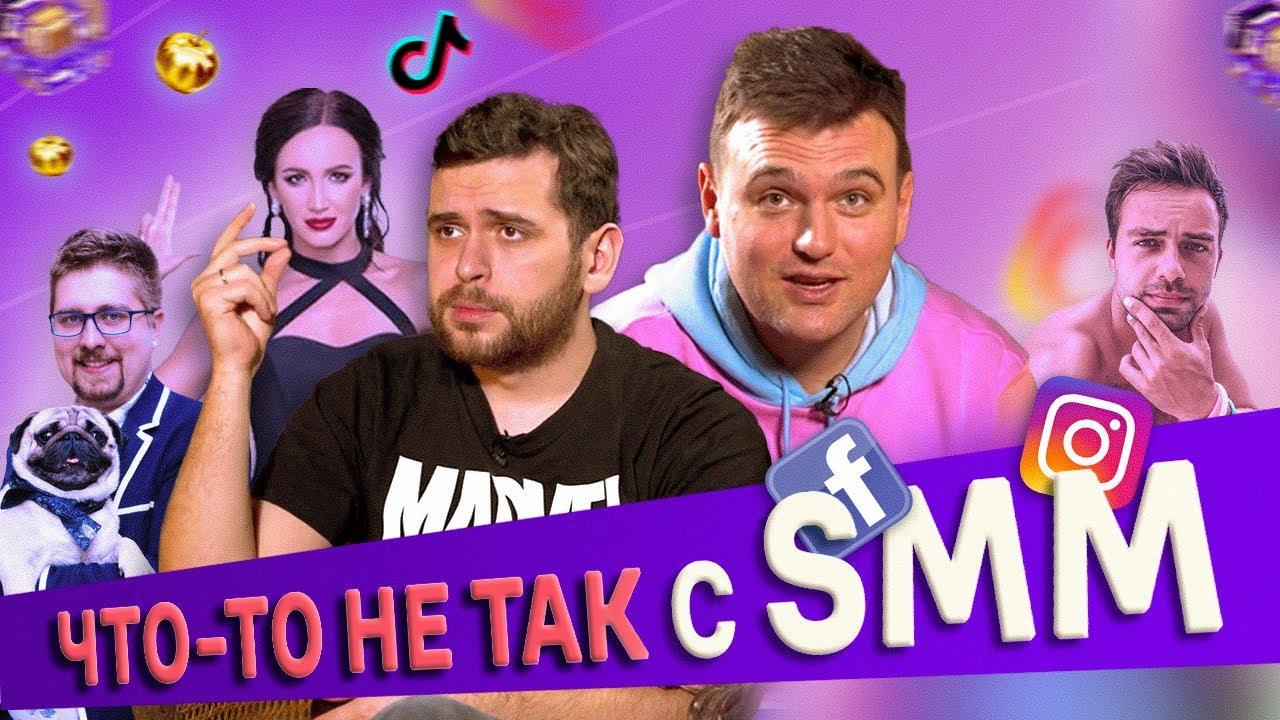 Что-то не так с SMM | Алексей Ткачук