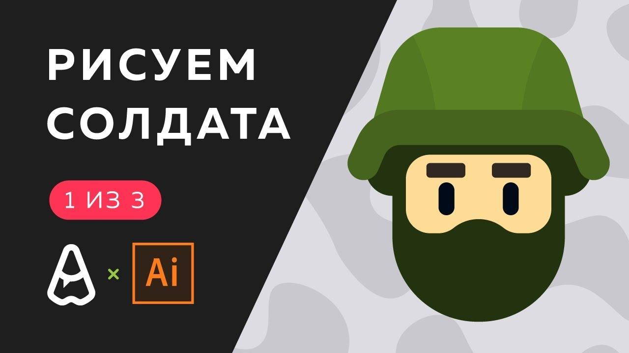 Уроки Adobe Illustrator CC | Рисуем солдата (1 из 3)