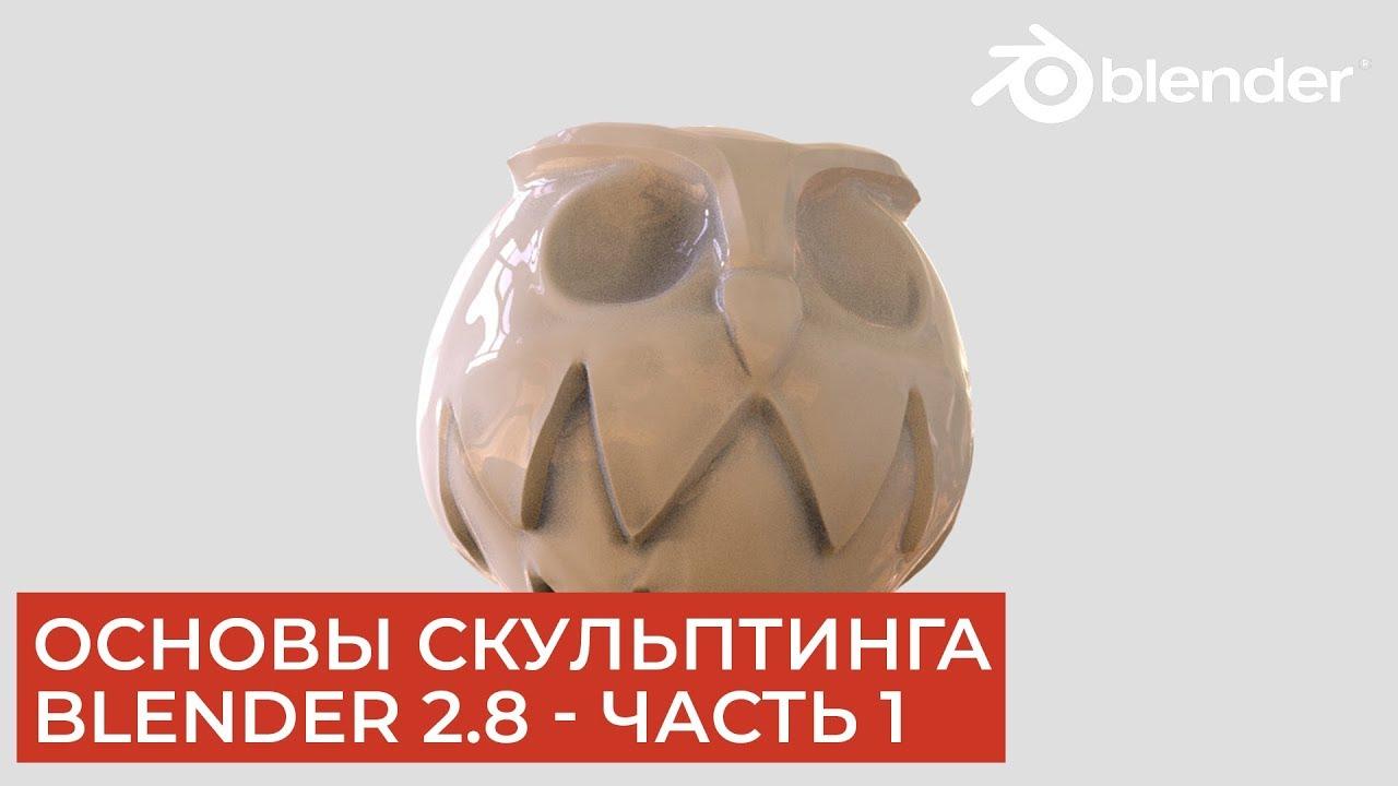 Основы скульптинга в Blender 2.8 - Часть 1 | Уроки на русском