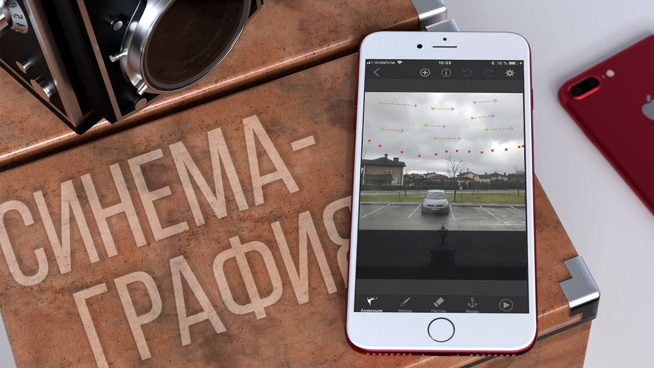 Приложение на iOS для создания синемаграфий (живых фотографий). Обзор Cinemagraph и Plotograph