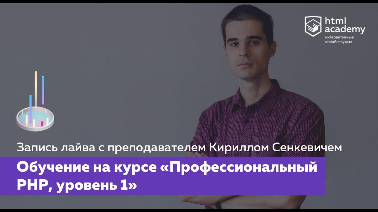Обучение на курсе «PHP, уровень 1»