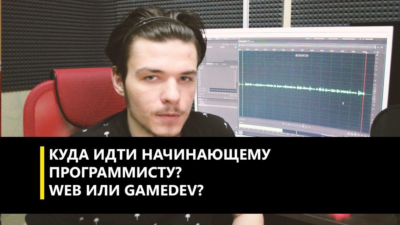 Web или GameDev? Что лучше для начинающего программиста? Где больше денег? Где проще? | C#