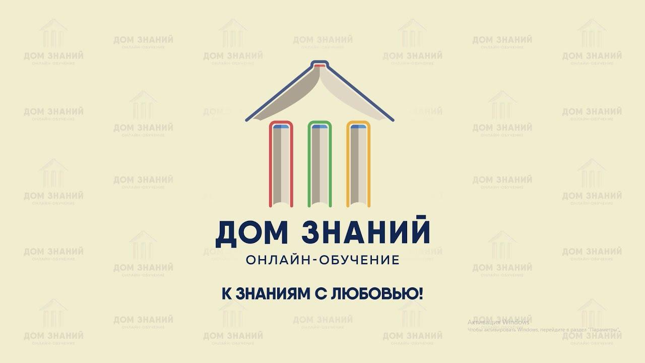 Дом Знаний. Презентационный ролик