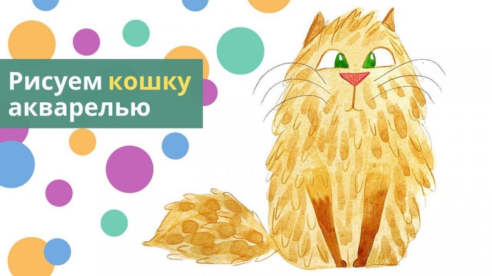 🐱  Как нарисовать кошку? Пошаговый урок рисования для детей