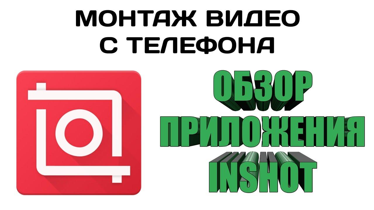 Обзор приложения InShot / Монтаж видео на телефоне