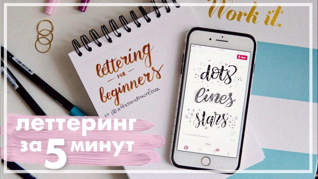 ЛЕТТЕРИНГ - ЭТО ПРОСТО / 3 Способа Для Начинающих