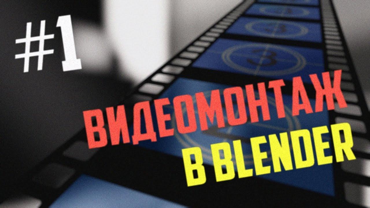 Видеомонтаж в Blender урок #1