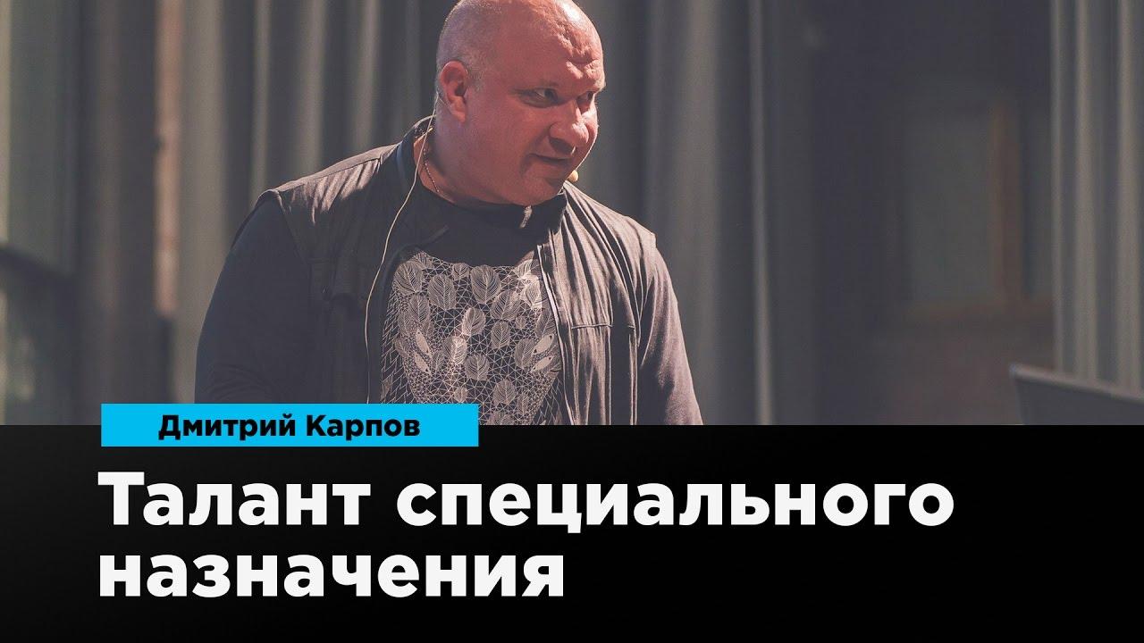 Талант специального назначения | Дмитрий Карпов | Prosmotr