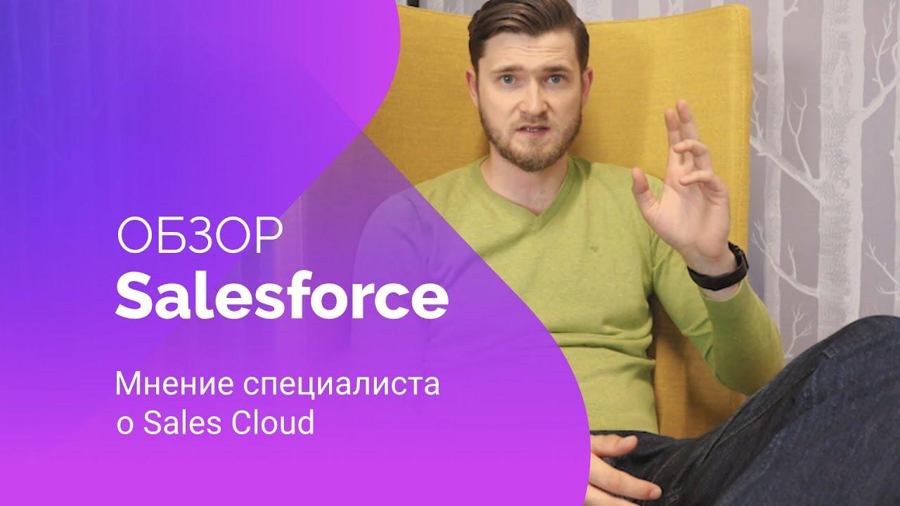 Salesforce Обзор | Мнение специалиста о Sales Cloud от компании Salesforce