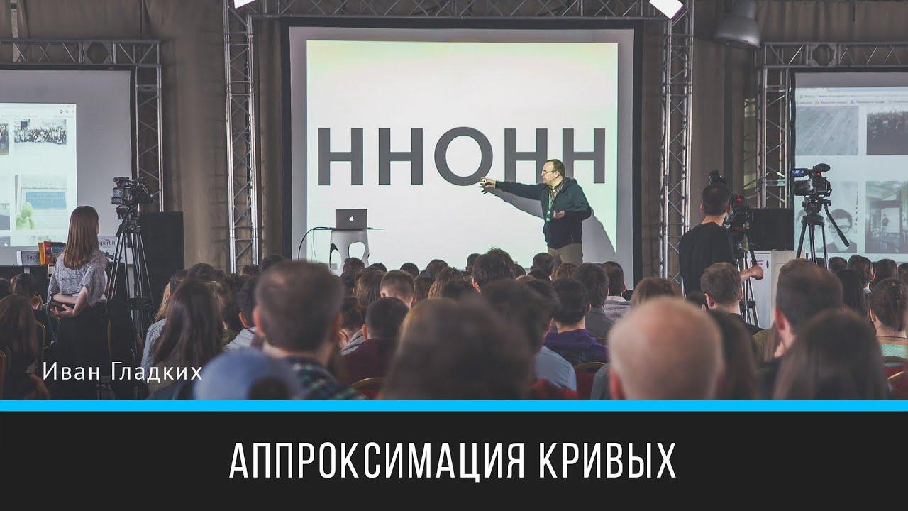 Аппроксимация кривых | Иван Гладких | Prosmotr
