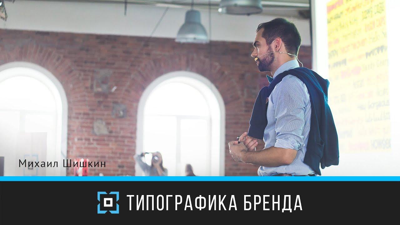 Типографика бренда | Михаил Шишкин | Prosmotr