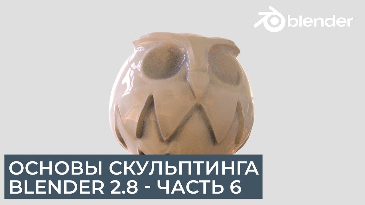 Основы скульптинга в Blender 2.8 - Часть 6 | Уроки на русском