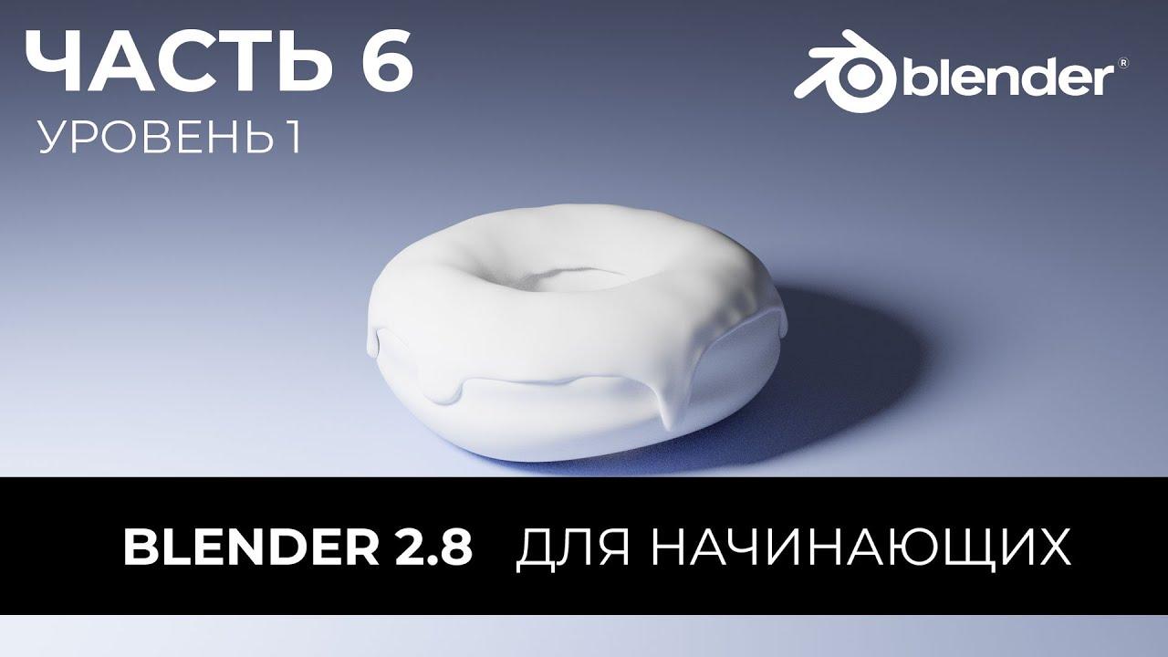 Blender 2.8 Уроки на русском Для Начинающих | Часть 6 Уровень 1 | Перевод: Beginner Blender Tutorial