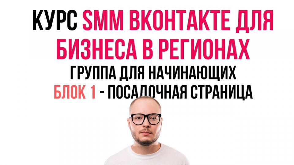Курс по SMM ВКонтакте
