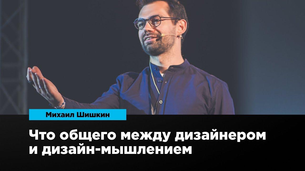 Что общего между дизайнером и дизайн-мышлением | Михаил Шишкин | Prosmotr