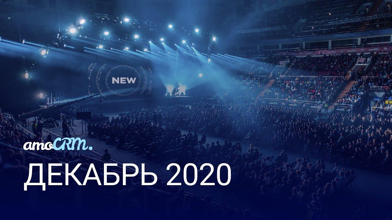 Презентация amoCRM – ДЕКАБРЬ 2020