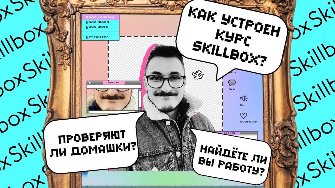 Отзыв Skillbox реального студента. Плюсы и минусы самообразования