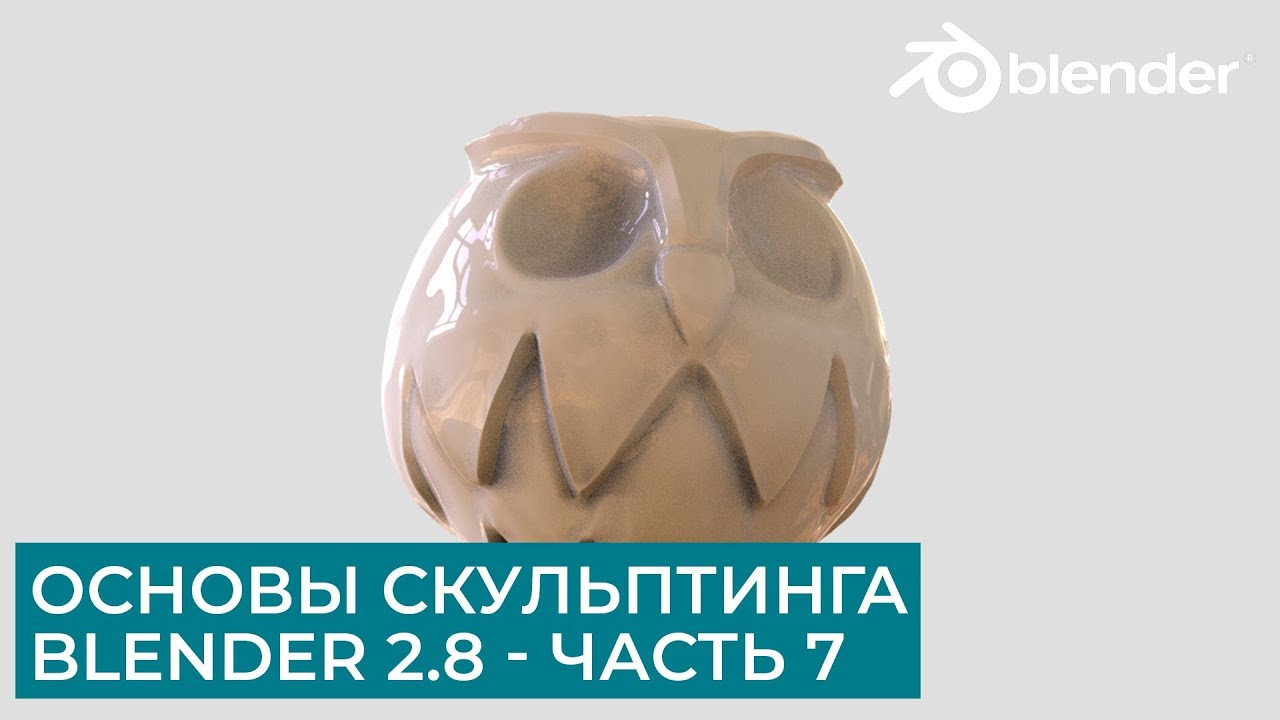 Основы скульптинга в Blender 2.8 - Часть 7 | Уроки на русском
