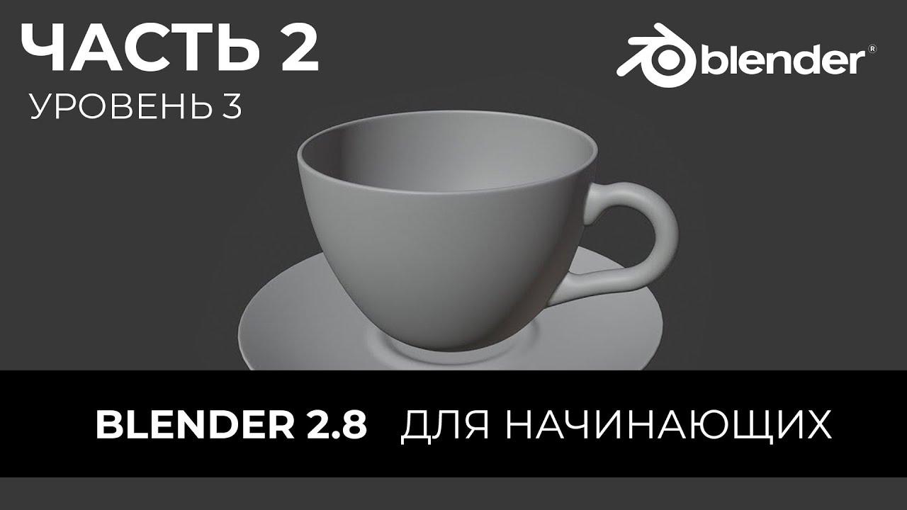 Blender 2.8 Уроки на русском Для Начинающих | Часть 2 Уровень 3 | Перевод: Beginner Blender Tutorial