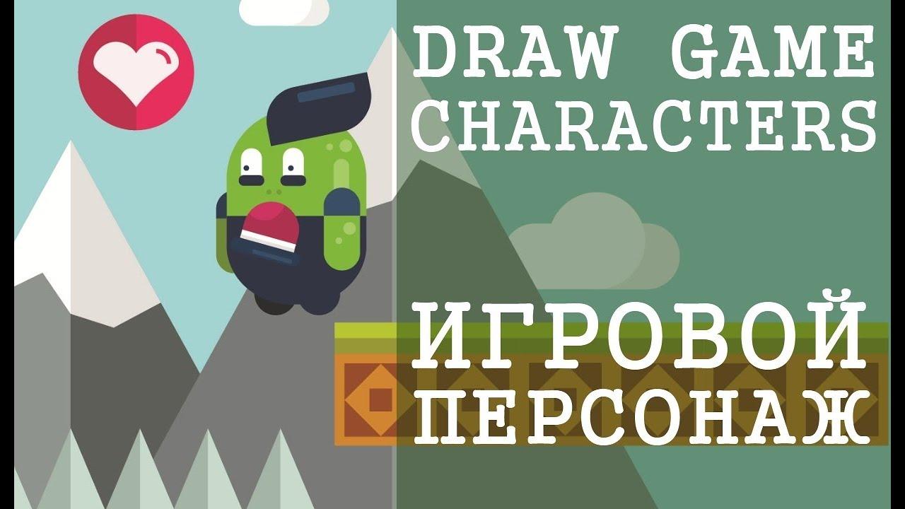 Как нарисовать персонажа для игры / Урок рисования / Векторная графика и Illustrator / Флатинго