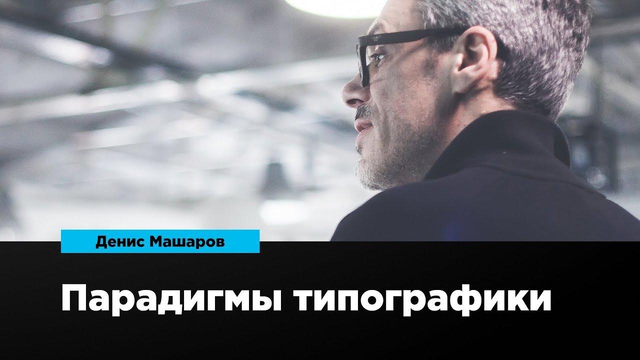 Парадигмы типографики | Денис Машаров | Prosmotr