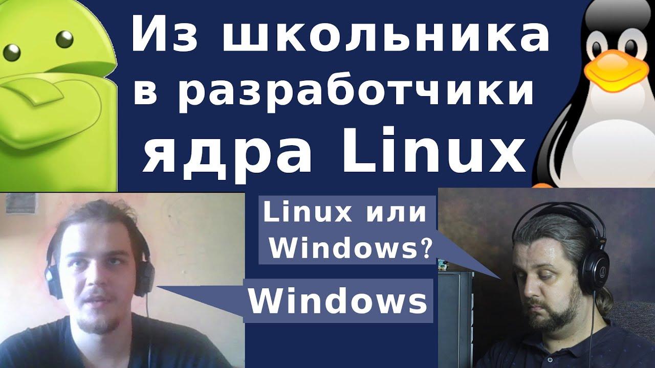 Интервью: Разработчик ядра Linux / Как попасть в IT / Embedded developer /АЙТИБРОВИ