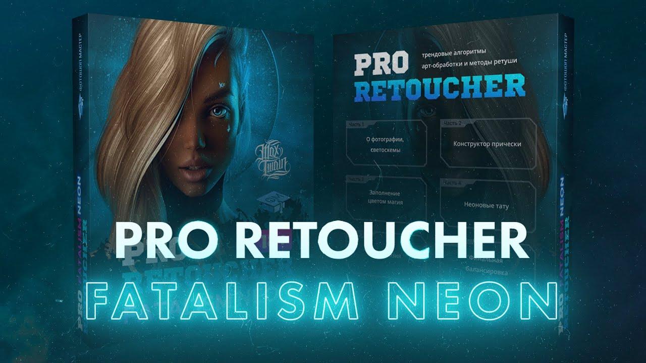 PRO Retoucher Fatalism Neon, трендовая обработка фотографий от #МахTwain
