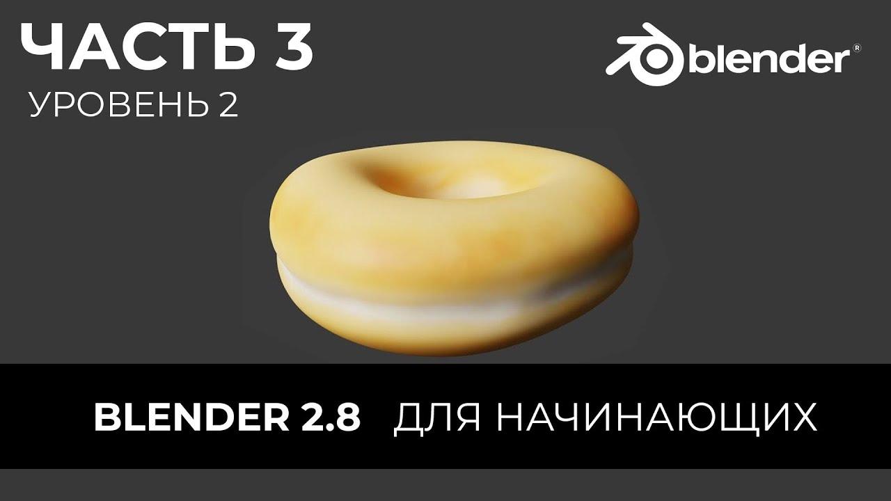 Blender 2.8 Уроки на русском Для Начинающих | Часть 3 Уровень 2 | Перевод: Beginner Blender Tutorial