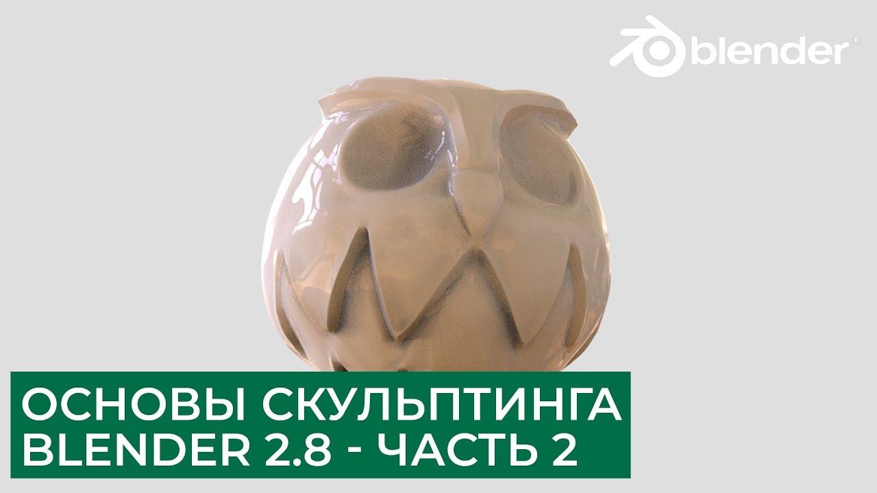 Основы скульптинга в Blender 2.8 - Часть 2 | Уроки на русском